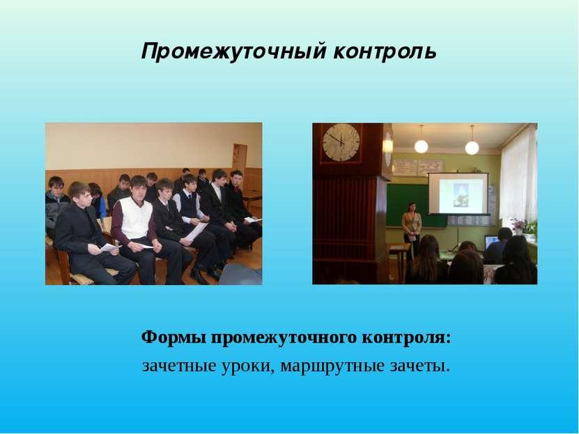 Промежуточный контроль Формы промежуточного контроля: зачетные уроки, маршрут...