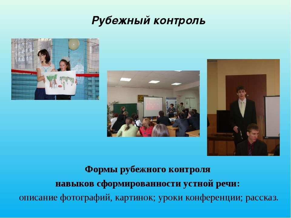 Рубежный контроль Формы рубежного контроля навыков сформированности устной ре...