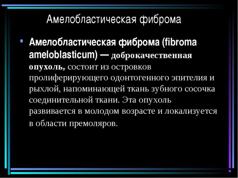 Амелобластическая фиброма Амелобластическая фиброма (fibroma ameloblasticum)...