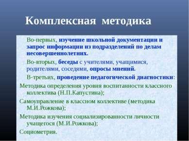 Во-первых, изучение школьной документации и запрос информации из подразделени...