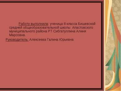 Работу выполнила: ученица 8 класса Бишевской средней общеобразовательной школ...
