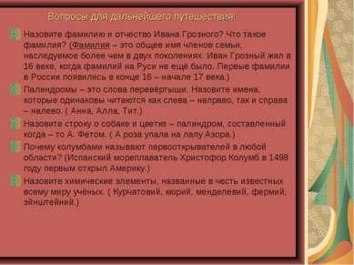 Вопросы для дальнейшего путешествия! Назовите фамилию и отчество Ивана Грозно...