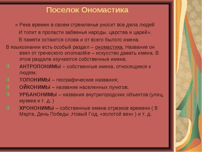 Поселок Ономастика « Река времен в своем стремленье уносит все дела людей И т...