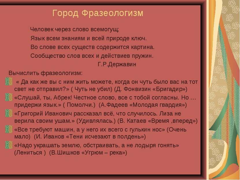 Город Фразеологизм Человек через слово всемогущ; Язык всем знаниям и всей при...