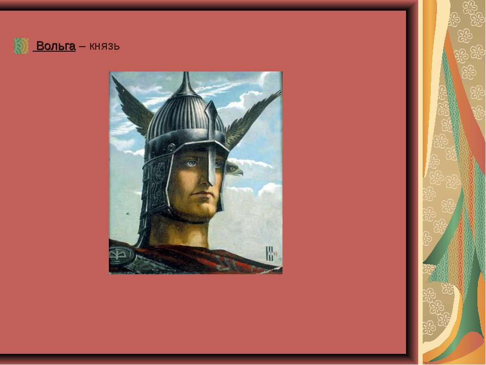 Вольга – князь