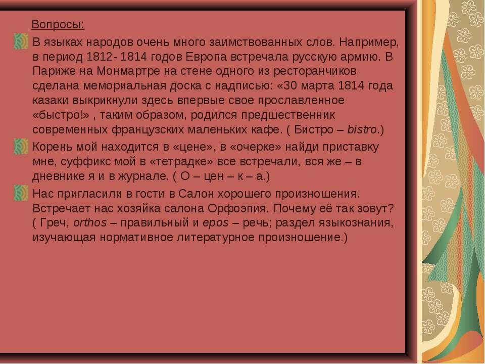 Вопросы: В языках народов очень много заимствованных слов. Например, в период...