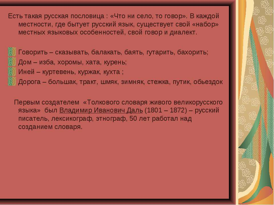 Есть такая русская пословица : «Что ни село, то говор». В каждой местности, г...