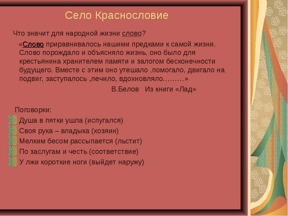 Село Краснословие Что значит для народной жизни слово? «Слово приравнивалось ...