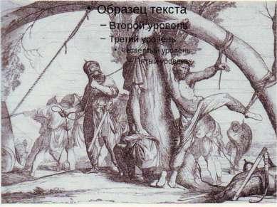 План 1.Происхождение названия Русь. 2. Первые киевские правители. Поразмышляе...
