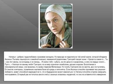 Наталья – добрая, трудолюбивая и красивая женщина. Но природа не наделила ее ...