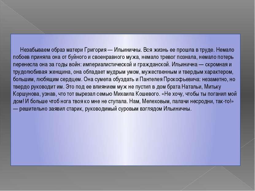 Незабываем образ матери Григория — Ильиничны. Вся жизнь ее прошла в труде. Не...