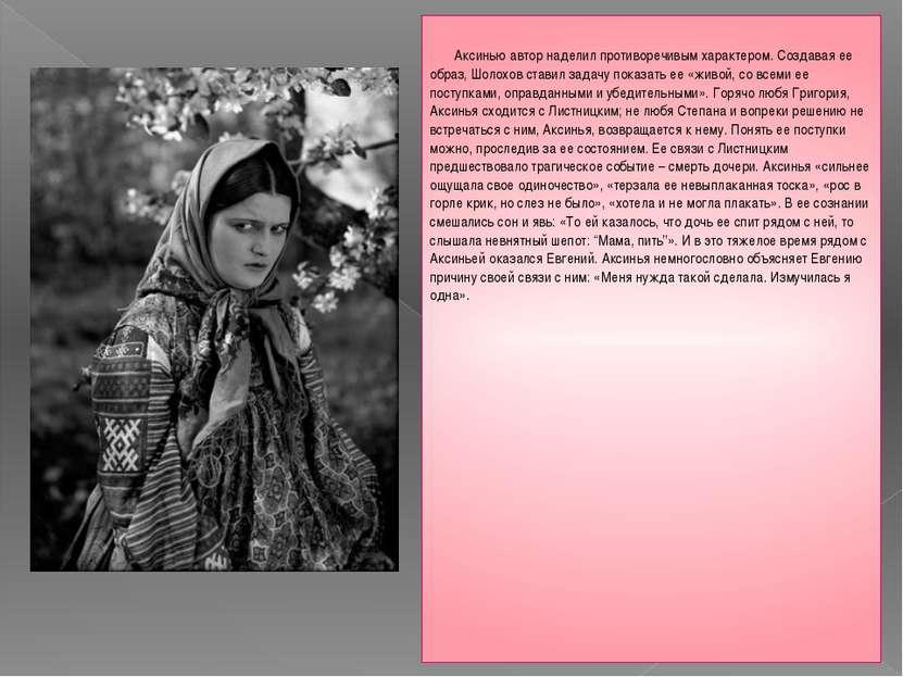 Аксинью автор наделил противоречивым характером. Создавая ее образ, Шолохов с...