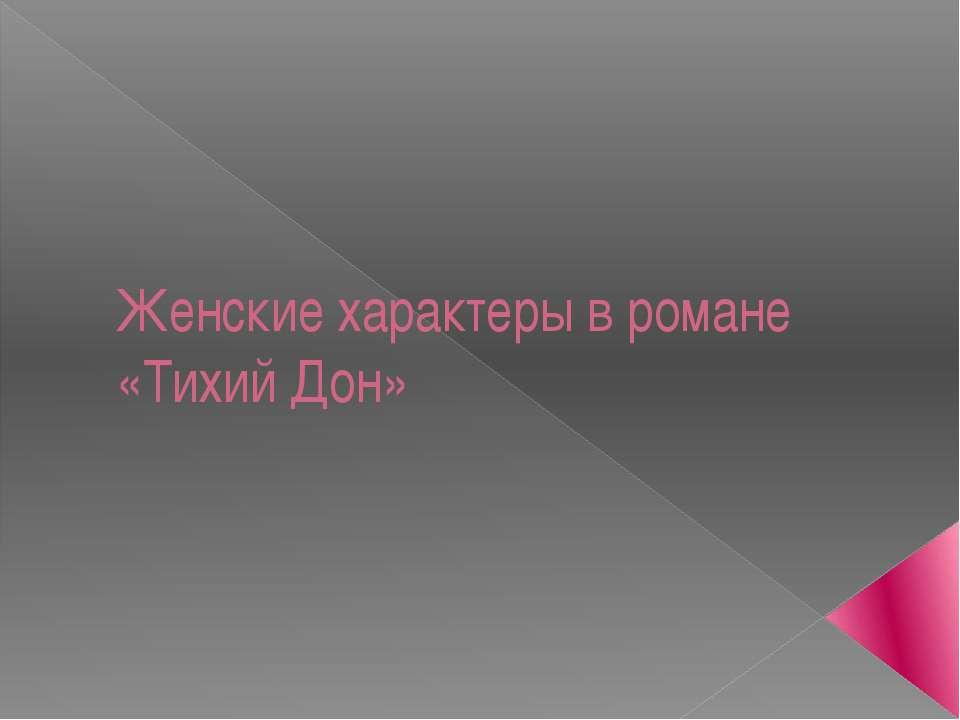 Женские характеры в романе «Тихий Дон»