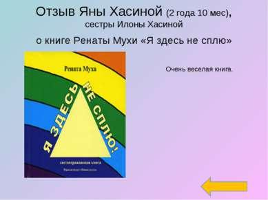 Отзыв Яны Хасиной (2 года 10 мес), сестры Илоны Хасиной о книге Ренаты Мухи «...
