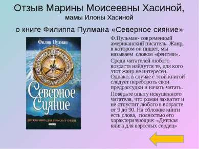 Отзыв Марины Моисеевны Хасиной, мамы Илоны Хасиной о книге Филиппа Пулмана «С...