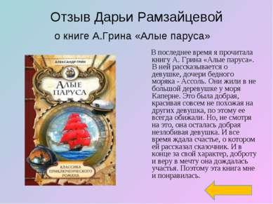 Отзыв Дарьи Рамзайцевой о книге А.Грина «Алые паруса» В последнее время я про...