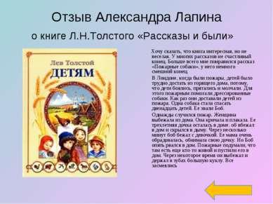 Отзыв Александра Лапина о книге Л.Н.Толстого «Рассказы и были» Хочу сказать, ...