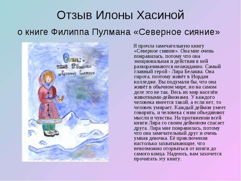 Отзыв Илоны Хасиной о книге Филиппа Пулмана «Северное сияние» Я прочла замеча...