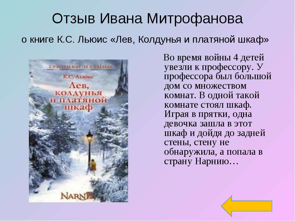 Отзыв Ивана Митрофанова о книге К.С. Льюис «Лев, Колдунья и платяной шкаф» Во...