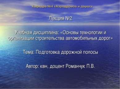 Лекция №2 Учебная дисциплина: «Основы технологии и организации строительства ...