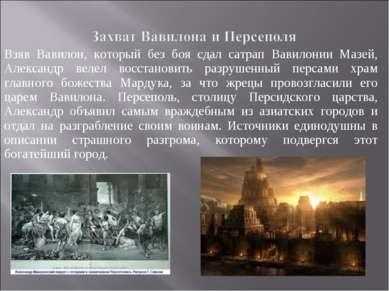 Взяв Вавилон, который без боя сдал сатрап Вавилонии Мазей, Александр велел во...