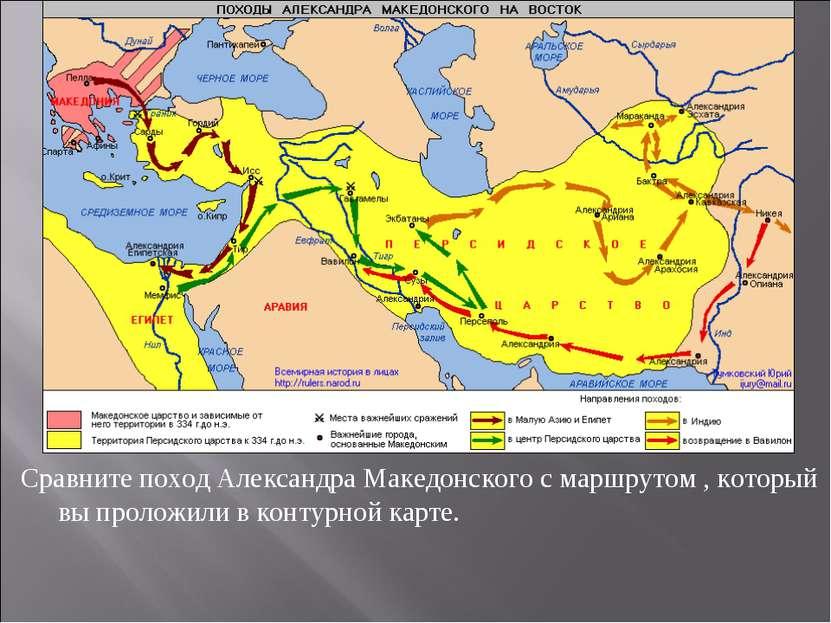Сравните поход Александра Македонского с маршрутом , который вы проложили в к...