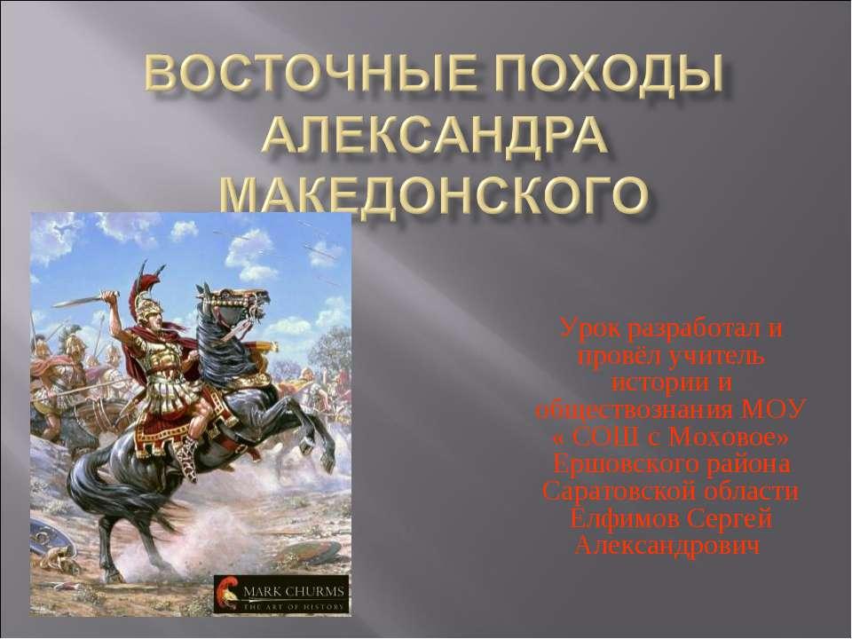 Урок разработал и провёл учитель истории и обществознания МОУ « СОШ с Моховое...