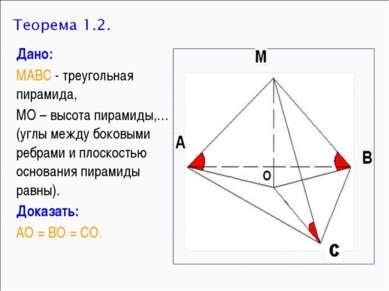 Дано: МАВС - треугольная пирамида, МО – высота пирамиды,…(углы между боковыми...