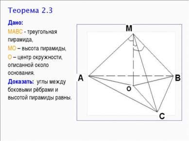 Дано: МАВС - треугольная пирамида, МО – высота пирамиды, О – центр окружности...