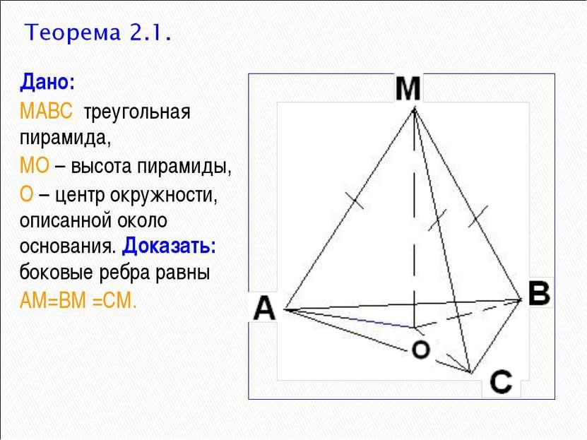 Дано: МАВС треугольная пирамида, МО – высота пирамиды, О – центр окружности, ...