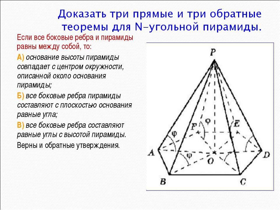 Если все боковые ребра и пирамиды равны между собой, то: А) основание высоты ...