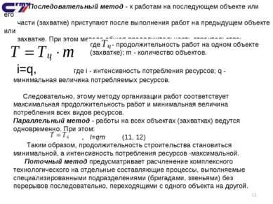 * Последовательный метод - к работам на последующем объекте или его части (за...