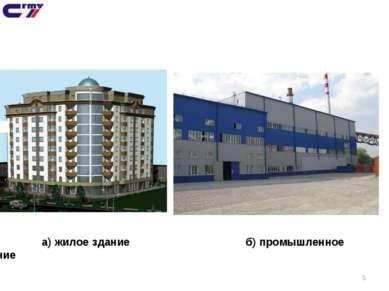* а) жилое здание б) промышленное здание