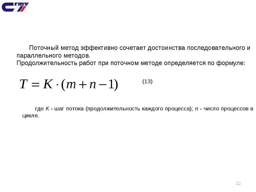 * Поточный метод эффективно сочетает достоинства последовательного и параллел...