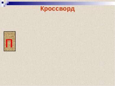 Кроссворд п