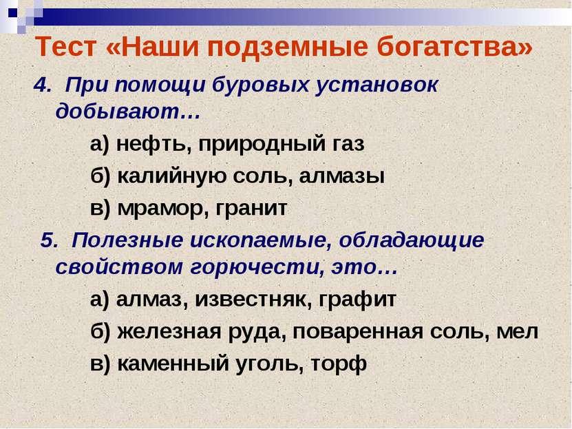 Тест «Наши подземные богатства» 4. При помощи буровых установок добывают… а) ...