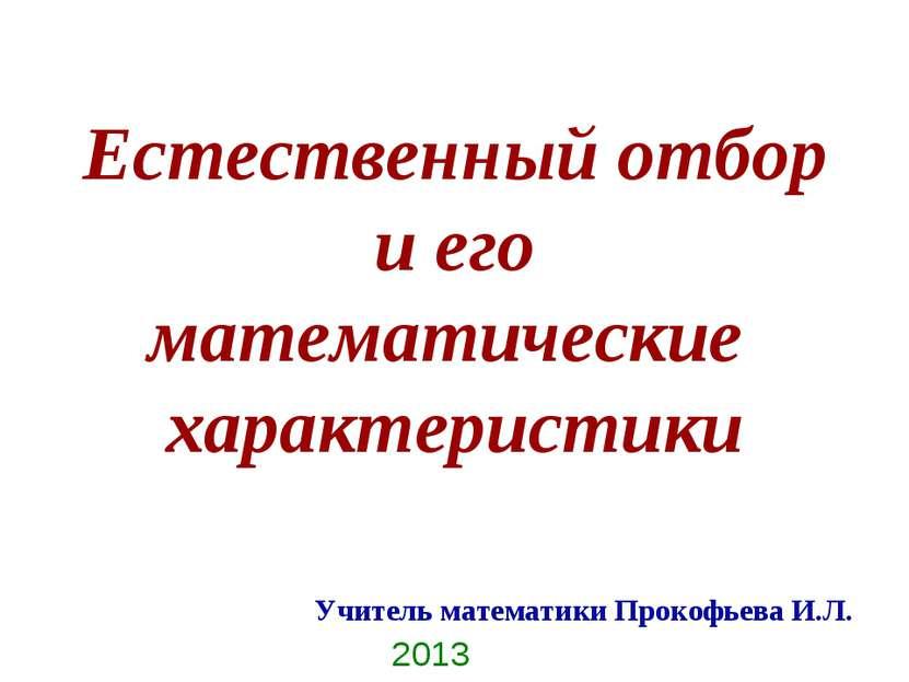 Естественный отбор и его математические характеристики Учитель математики Про...