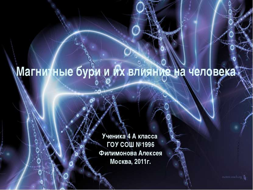 Ученика 4 А класса ГОУ СОШ №1996 Филимонова Алексея Москва, 2011г. Магнитные ...