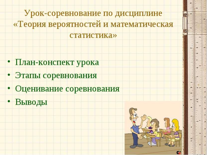 Урок-соревнование по дисциплине «Теория вероятностей и математическая статист...