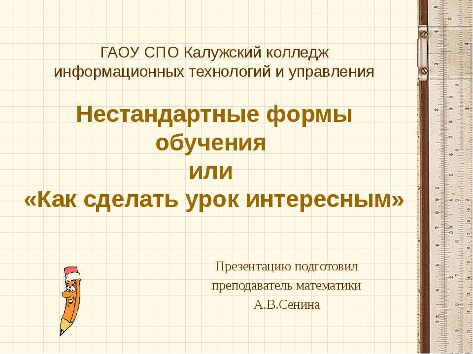 ГАОУ СПО Калужский колледж информационных технологий и управления Нестандартн...
