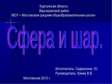 Курганская область Варгашинский район МОУ « Мостовская средняя общеобразовате...