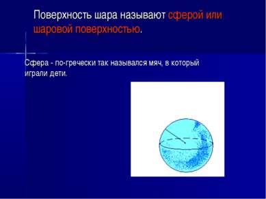 Поверхность шара называют сферой или шаровой поверхностью. Сфера - по-греческ...