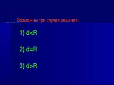 Возможны три случая решения: 1) dR