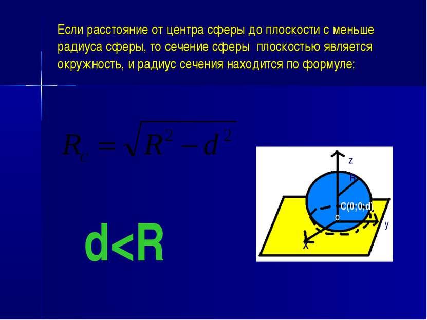 Если расстояние от центра сферы до плоскости с меньше радиуса сферы, то сечен...