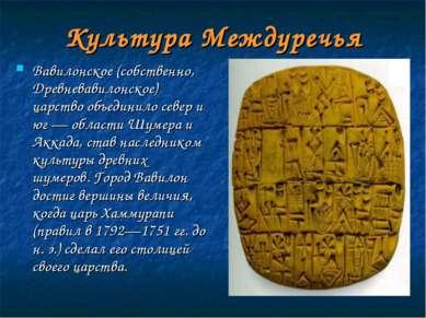 Культура Междуречья Вавилонское (собственно, Древневавилонское) царство объед...