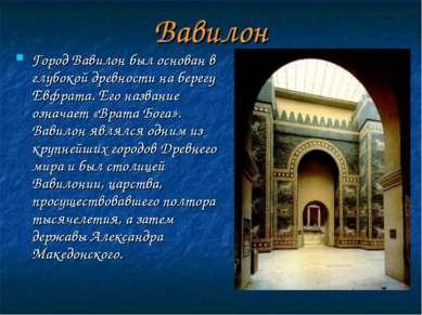Вавилон Город Вавилон был основан в глубокой древности на берегу Евфрата. Его...