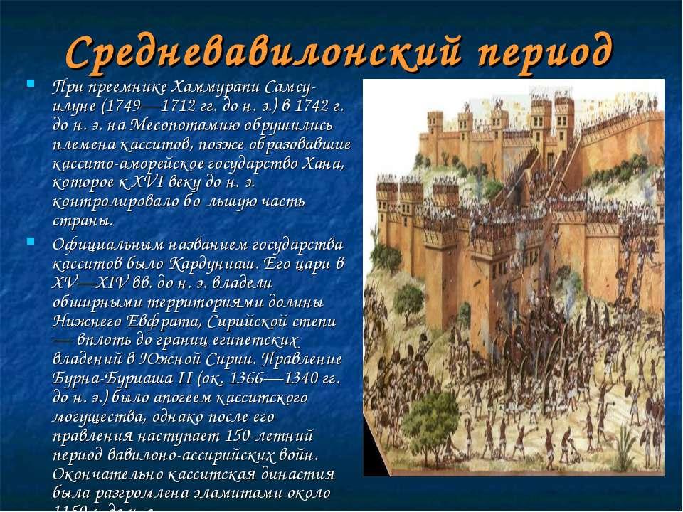 Средневавилонский период При преемнике Хаммурапи Самсу-илуне (1749—1712 гг. д...