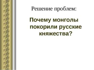 Решение проблем: Почему монголы покорили русские княжества?
