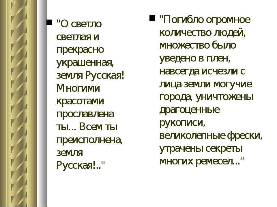 """""""О светло светлая и прекрасно украшенная, земля Русская! Многими красотами пр..."""