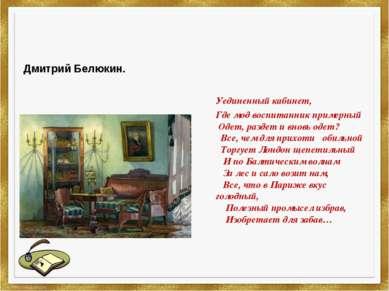 Дмитрий Белюкин. Уединенный кабинет, Где мод воспитанник примерный Одет, ра...
